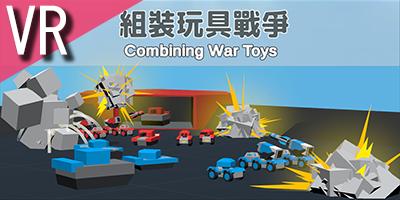 組裝玩具戰爭