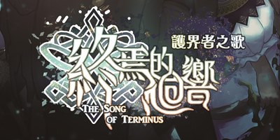 The Song of Terminus