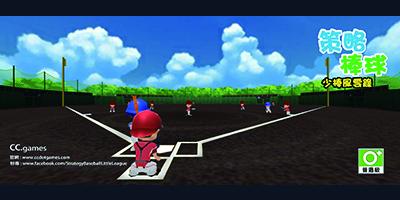 策略棒球─少棒風雲錄